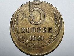 Coin 5 Kopecks. Russia Ussr. 1961. Original Coin With A Production Error