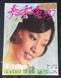 1974 茅瑛 嘉禾電影 24 Golden Movie News Mao Ying Ting Pei Sam Hui Maria Yi Nora Miao