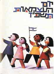 19th Israeli Independence Day Vintage Poster 1967