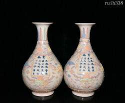 A Pair Collection Old China Ming Dynasty Multicolored Fish Grass Pattern Bottle