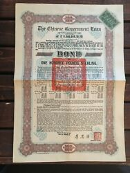China 1925 Chinese Government Skoda 100 Pounds Coupons Not Cancelled Bond Loan