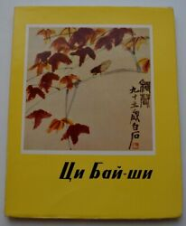 Qi Baishi Chinese Painting Ch'i Pai-shih Rare Russian 1962 Printed In Budapest
