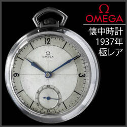 Omega Pocket Watch Ref.7440446 Vintage Rare Manual Winding Mens Watch Authentic