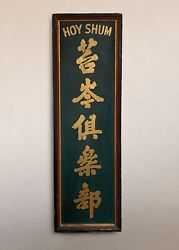 Antique Vintage Chinese Gentlemanandrsquos Club Sign Hong Kong Hoy Shum Tai Cen