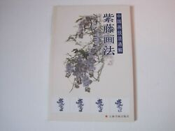 Wisteria Painting By Chen Shi Zhong Paperback Book Chinese 1991 Rare Art China