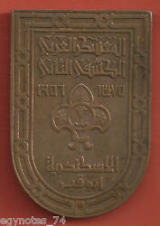 Egypt , Rare Bronze Medal Of 2nd Arab Scout Camp In Alexandria 1956 ,, Rare
