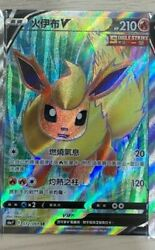 Pokemon Chinese S6a Eevee Heroes Flareon V Sr 072/069 S6a Holo Mint Card Flareon