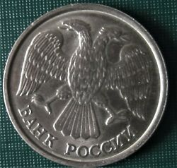 Russia 1992 Ten Rouble 1 0 Dollar Non Magnetic Twin Headed Eagle 1 Coin Low Ship