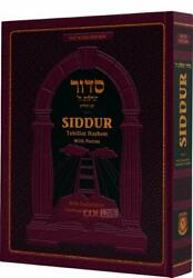 Siddur And Tehillim - With Explanatory Translation And Insights Weiss Edition
