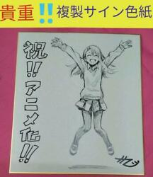 Don't Toy With Me, Miss Nagatoro Reproduction Sign Colored Paper