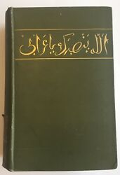 How We Defended Arabi And His Friends Egypt A. M. Broadley 1884 Illustrated