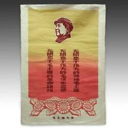 Chinese Cultural Revolution Poster Mao Ink Felt Flocking On Paper China 20th C.