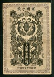 Japan 1904, Russo-japanese War Military 50 Sen, M3a, With S/n Vf Rare