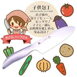 Verdun Kitchen Knife for Children 130mm OVD-021 Cooking (FS Tracking #)
