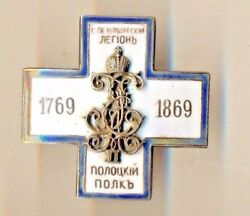 Russian Imperial Military Sterling Silver Badge Order Medal Antique 1981