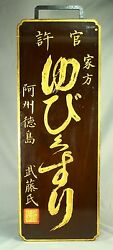 Antique Meiji 1864-1912 Japanese Lacquered And Gilt Wood Advertising Trade Sign