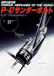 war ww2 P-47 THUNDERBOLT Famous Airplanes of the world no 37 1992 JAPAN