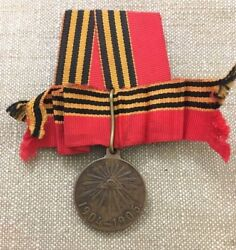 """Russian Empire , The Medal """"in Memory Of The Russian - Japanese War"""""""