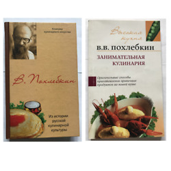 2 Rare Books The History Of Russian Culinary Culture, Entertaining Cooking