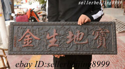 36 Old China Huang Huali Wood 寶地生金 Wall Hanging Plate Door Card Fengshui Plaque
