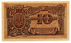 Russia/ukraine And Crinea ... P-s293 ... 10 Karbovanets ... Nd1919 ... Au-unc
