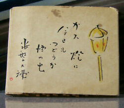 Rare Vintage Matchbook Z7 Japan Mid Century Beautiful Design With Pull Matches