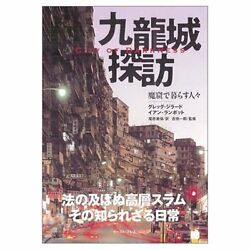 City Of Darkness -life In Kowloon Walled City Japan 2004 Very Rare