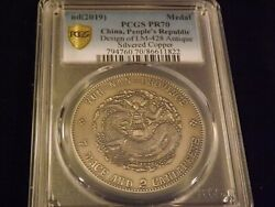 Nd 2019 Medal China Peoples Republic  Pcgs Pr 70