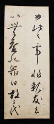 Sondo An Old Brush Poetry North-south Morning Period The 11th Of Emperor