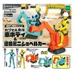 Capsule Toy Capsule Body Body Ver.1.1 And Mini Excavator [all 4 Sets Ful...