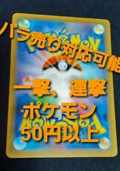 Blow-up Pokémon Roses Can Be Sold Pokemon Card Game C.r 50 Yen Or More