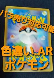 Ar. Color Difference Roses Can Be Sold Pokeka Pokemon Card Game