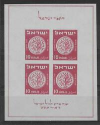 Israel 1949 First Anniversary Of Postage Stamps Imperf - 19596