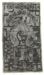 1932 2 Chand039uan Chinese Soviet Republic Szechuan-shensi Provincial Cloth Bank Note