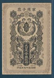 Japan Russia-japan War Mpc Silver 50 Sen, 1904, P M3b Without S/n, Vf