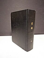 1965 Unrecorded Chinese Bible - Shen Edition. Publ The Bible Society Hong Kong