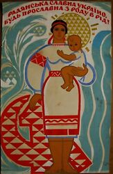 Russian Ukrainian Soviet Painting Art Poster Allegory Mother And Child 1967y
