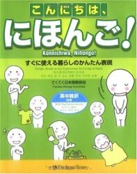 NEW Japanese Easy expression of the living which can be used immediately in JPN