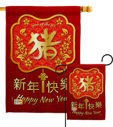 Year Of The Pig New Happy Luck Arrive Good Wealth Garden House Yard Flag