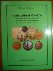 Fake Coins Of The Last Three Centuries Russian Album-catalog 2016