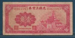 China Notes For Exchange Of Goods / Shansi 1 Chiao 1935 Pick Unlisted Vf Rare