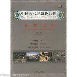 Picture Collection Of Ancient Chinese Architecture Traditional Houses In Shanx