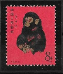 China 1980 Year Of The Monkey Very Fine Unhinged/unmounted Mint