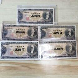 Used Japan Paper Money Old Banknote Currency 50 Yen 5 Set Antique Very Rare