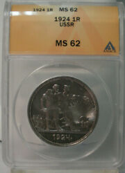 1924 Russia Ussr Silver Ruble Anacs Ms 62 Stalin Cccp Nice Coin