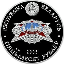Belarus 50 Rouble Silver 60th Anniversary World War Ii End Order Of Victory 2005