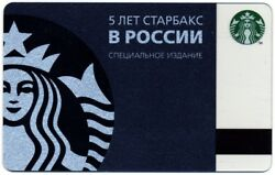 Rare Special Edition Card 5th Anniversary Of Starbucks In Russia Perfect Used
