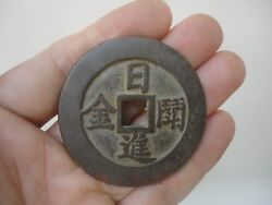 Collected Old China Bronze Dynasty Antique Noble Pendant Andldquo日进斗金andrdquo Wonderful Gift