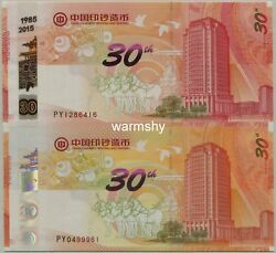 China Banknote And Mint Corporation Bpmc 2015 Xi An 30th Test Banknote 2 Pcs Unc