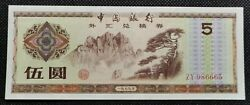 Chinese Paper Money - Bank Of China 1979 Foreign Exchange Certificate Set Of 4